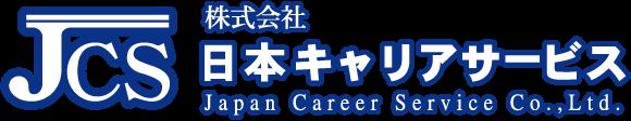 株式会社日本キャリアサービス